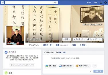 日本書学館Facebook